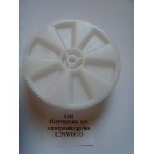 Шестерня для мясорубки Kenwood PRO 1600